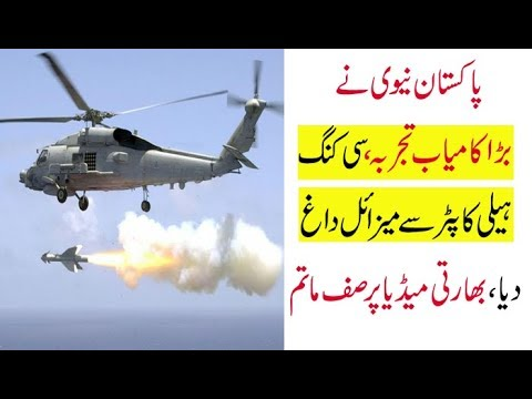 Pakistan's Navy Initiated New Technology Through Sea King Helicopter