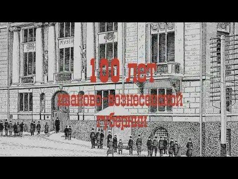 Видеоклип к 100-летию Иваново-Вознесенской губернии