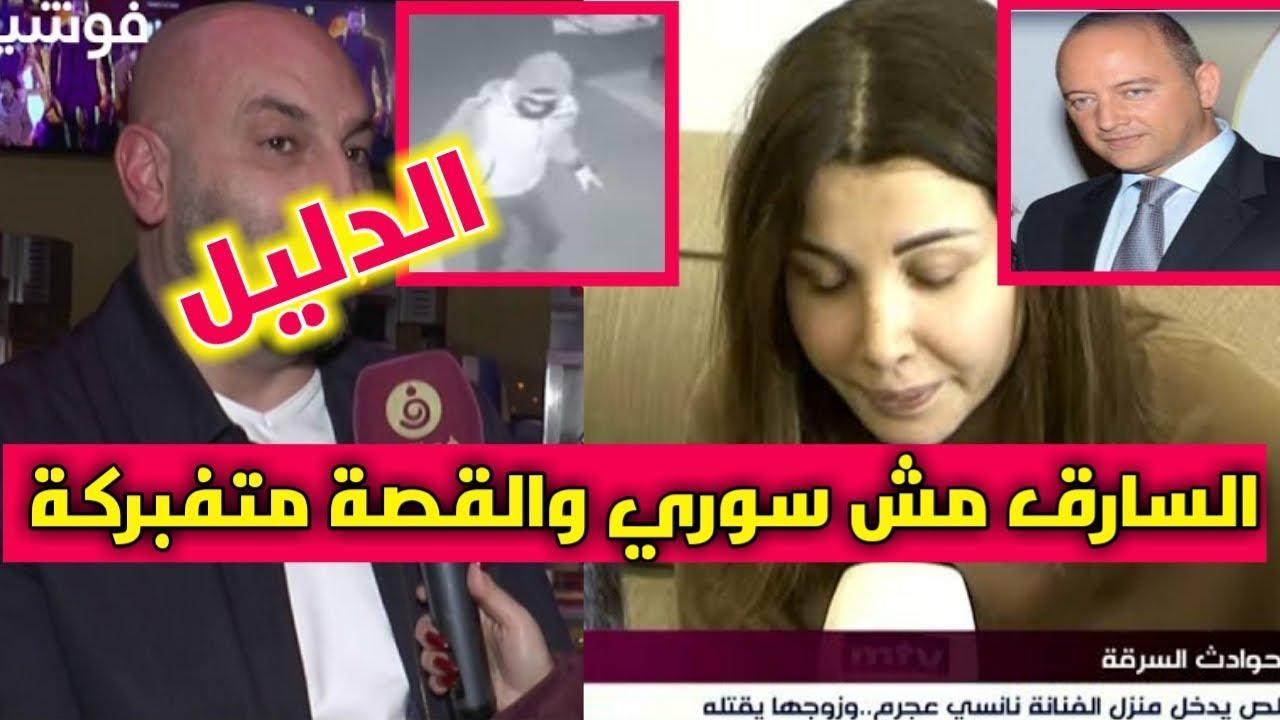 نانسي عجرم   السارق مش سوري والقصة متفبركة تفاصيل جديدة وحصرية   سرقة نانسي عجرم