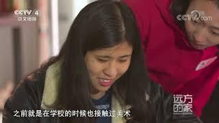 [远方的家]大运河(55) 五谷杂粮绘出美丽乡村  CCTV中文国际 - YouTube