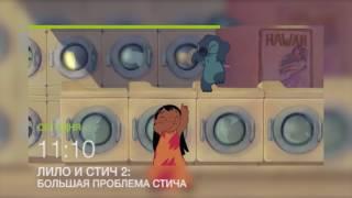 """""""Лило и Стич 2: Большая проблема Стича"""" 1 июня на НТК в 11.10"""