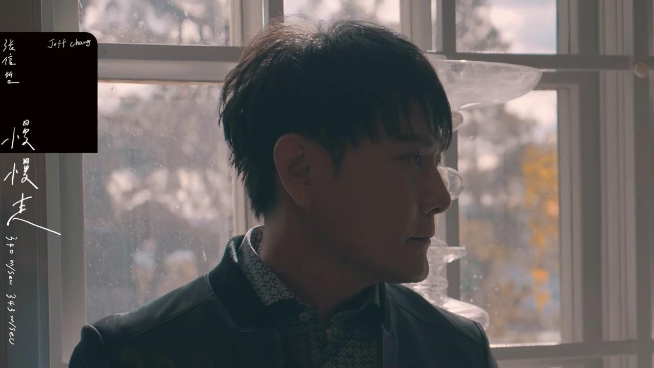 張信哲 Jeff Chang   [ 慢慢走 ]  瑞典創作營  ver.3 愛樂初心
