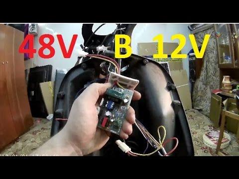 Как перевести проводку дополнительных электроприборов электро скутера на 12 вольт с 24 36 48 60 72 В