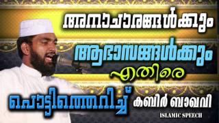 പ്രസംഗത്തിനിടെ പൊട്ടിത്തെറിച്ച് കബീർ ബാഖവി | latest islamic speech in malayalam | kabeer baqavi