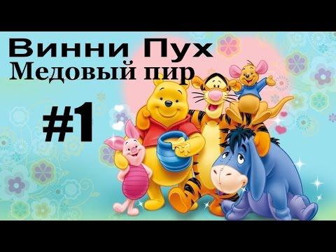 мультик игра Винни Пух Медовый пир #1