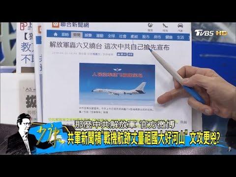 中共轟-6K戰機又來!還嗆「我軍牛逼,還中華民國呢」反台獨越演越烈?少康戰情室 20180426