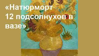 Ван Гог   12 подсолнухов в вазе