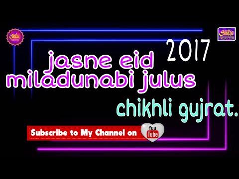 Jasne Eid Miladunabi 2017 Gujrat India Sabir Tai Video(9979495427)....