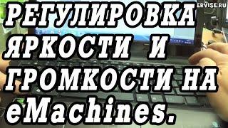 Как сделать ярче или темнее экран ноутбука ACER eMachines. Регулировка звука: громче, тише.(В этом видео я покажу как сделать ярче, светлее экран ноутбука eMachines G630. http://kom-servise.ru/index.php/remont-noutbukov/46-emachines/585..., 2014-09-27T12:47:35.000Z)