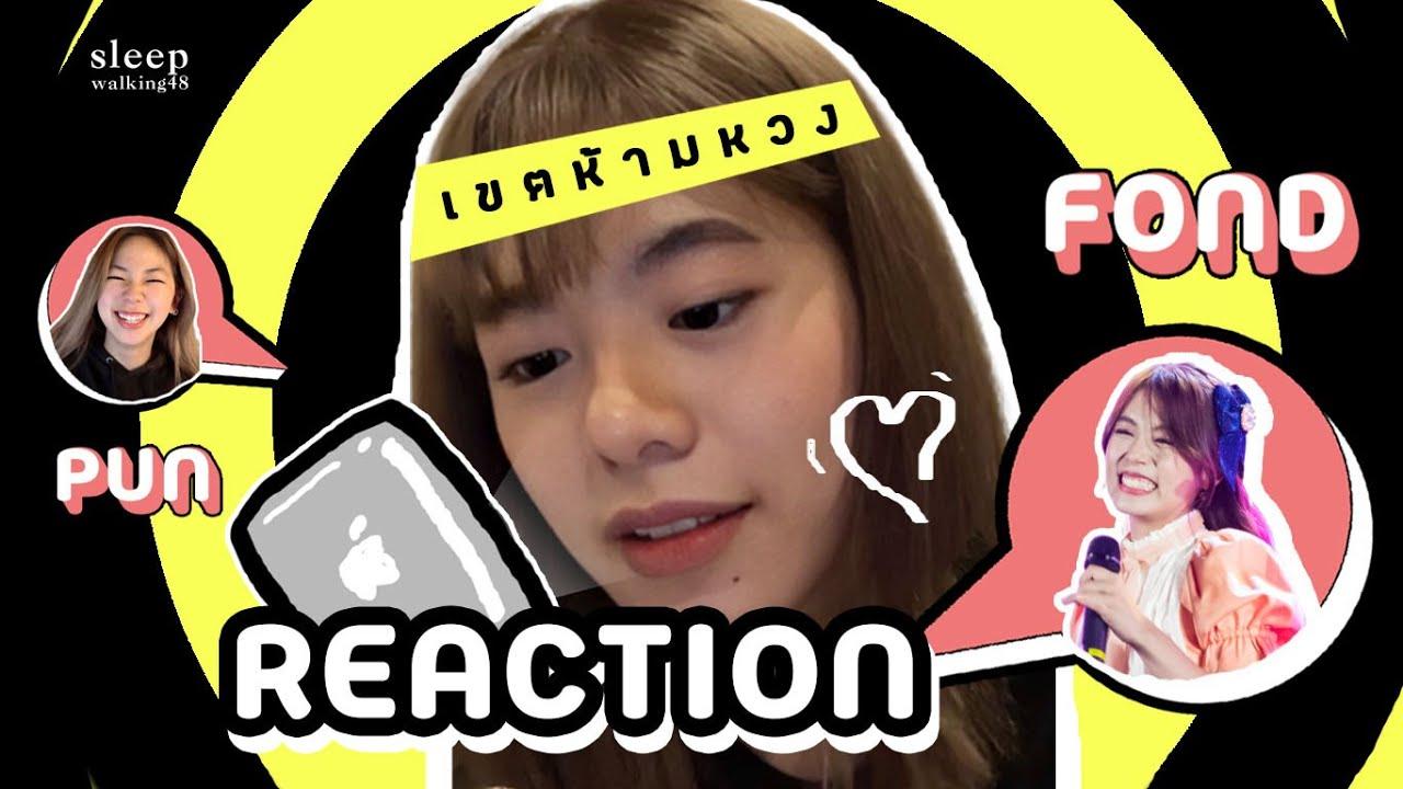 [WEE REACTION] ฟ้อนด์ & ปัญ cover เขตห้ามหวง