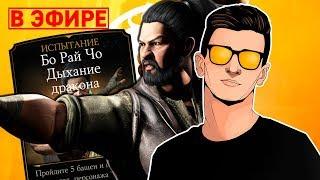🔴 ИСПЫТАНИЕ БО РАЙ ЧО В MKX Mobile и Apex Legends лучшая игра 2019 года