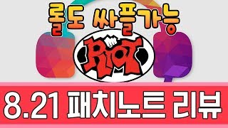 LOL 8.21 패치노트 리뷰 - 롤도 이젠 사플 쌉가능?!