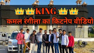 Villan Vs Hero_आओ कभी हवेली पे_Hero-Raj Bhai/Villan-Nirmal ।।KGF Comedy Studio।।Part-4 HD