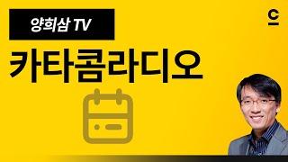 [카타콤라디오] 133회 - 이명박과 한국교회 (변상욱 대기자, 김신권 박사)