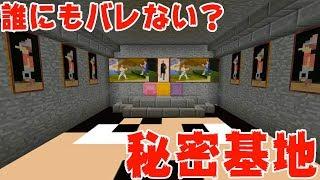 【カズクラ】誰にもバレない?秘密基地完成!マイクラ実況 PART240