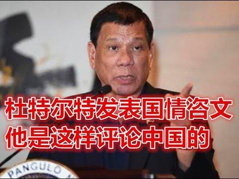 杜特尔特发表国情咨文!他是这样评论中国的!