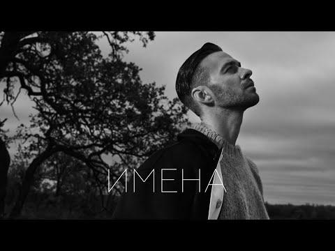 Макс Барских - Имена (OST La Plage)