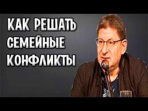 МИХАИЛ ЛАБКОВСКИЙ - КОНФЛИКТЫ В СЕМЬЕ. КАК ИХ РЕШАТЬ.