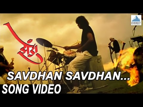 Savdhan Savdhan - Zenda | Superhit Marathi Songs | Pushkar Shrotri, Santosh Juvekar