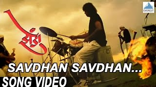 Savdhan Savdhan -Official Song | Zenda - Marathi Movie | Pushkar Shrotri, Santosh Juvekar