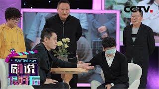 《老中医》剧组做客:精彩剧情悬念四起,医术切磋竟能切脉辨人《剧说很好看》20190220   CCTV电视剧