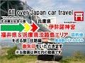 軽1BOX車中泊二人旅 0051茨城県発福井県・兵庫県淡路島行2016