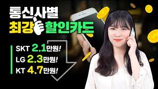 SKT, KT, LG 통신사 별 최강 할인카드! 월 최…