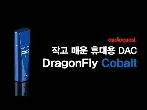[DAC 리뷰 Vol.2]  DragonFly Cobalt 리뷰 (Audioquest, 휴대용 DAC)