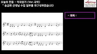 [음악임용] 악곡암기 서비스 - 쾌지나칭칭 (한음)
