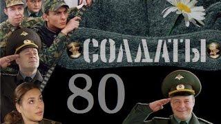 Солдаты (5 Сезон,13 Серия)
