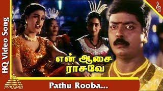 Pathu Rooba Video Song | En Aasai Rasave Movie Songs |Sivaji|Radika| Murali| Roja|Pyramid Music