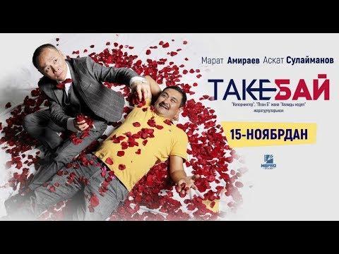 ТАКЕБАЙ / ЖАНЫ КЫРГЫЗ КИНО 2018 / Полная версия