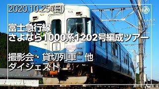 【富士急行線】さよなら1000系1202号編成ツアー 撮影会・貸切列車 他【ダイジェスト】 2020.10.25