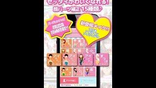 【iPhone】女子向けの乙女アプリ集 無料アプリ【iPad 】  #3
