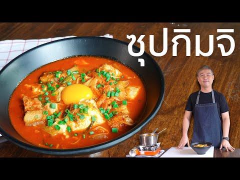 EP. 18 ซุปกิมจิ ที่ถอดสูตรจากซีรี่ย์ดัง ITAEWON CLASS   Cooking Cafe