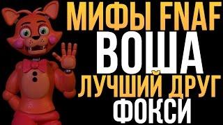 - МИФЫ FNAF ВОША ЛУЧШИЙ ДРУГ ФОКСИ