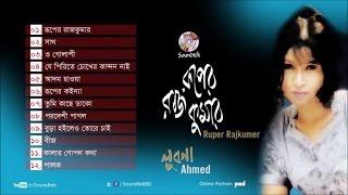 Lubna Ahmed - Ruper Rajkumar