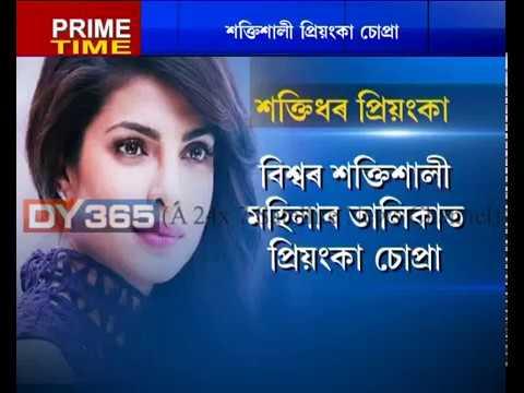 Assam    Ambassador    Priyanka Chopra    Forbes    World's most powerful women