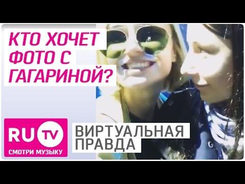 Ксения Бородина и Анфиса Чехова поют, Наталья Рудова и Полина Гагарина. Виртуальная правда #055