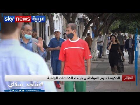 الجزائر.. الحكومة تلزم المواطنين بارتداء الكمامات الواقية  - نشر قبل 2 ساعة