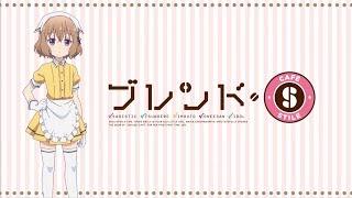 TVアニメ「ブレンド・S」 番外編『春野杏、飛ぶ。』 ニコニコ生放送で発...