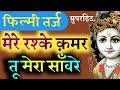 फिल्मी तर्ज़  (देशी भजन) - मेरे रश्के कमर | श्याम भजन | Mukesh Kumar Meena Bhajan