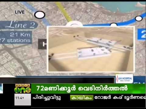 Kuwait Metro Rail project will start soon.