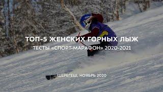 ТОП 5 женских горных лыж
