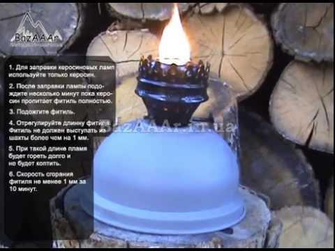 Эксплуатация керосиновой лампы.