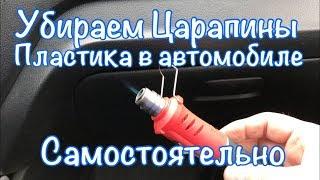 Удаляем царапины пластика в автомобиле.