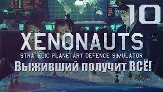 """Xenonauts Прохождение """"В честь 1000 Записей на канале"""" - Турнир Подписчиков #10"""