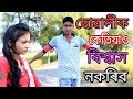 লুভীয়া ছোৱালী।। New assamese comedy video 2018 ।। Funny Club Assam