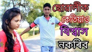 লুভীয়া ছোৱালী।। New assamese comedy video 2018 ।। Funny Club Assam