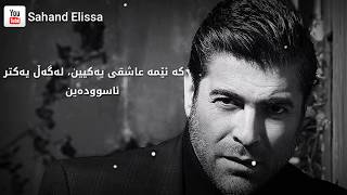 wael kfoury law hobna ghalta